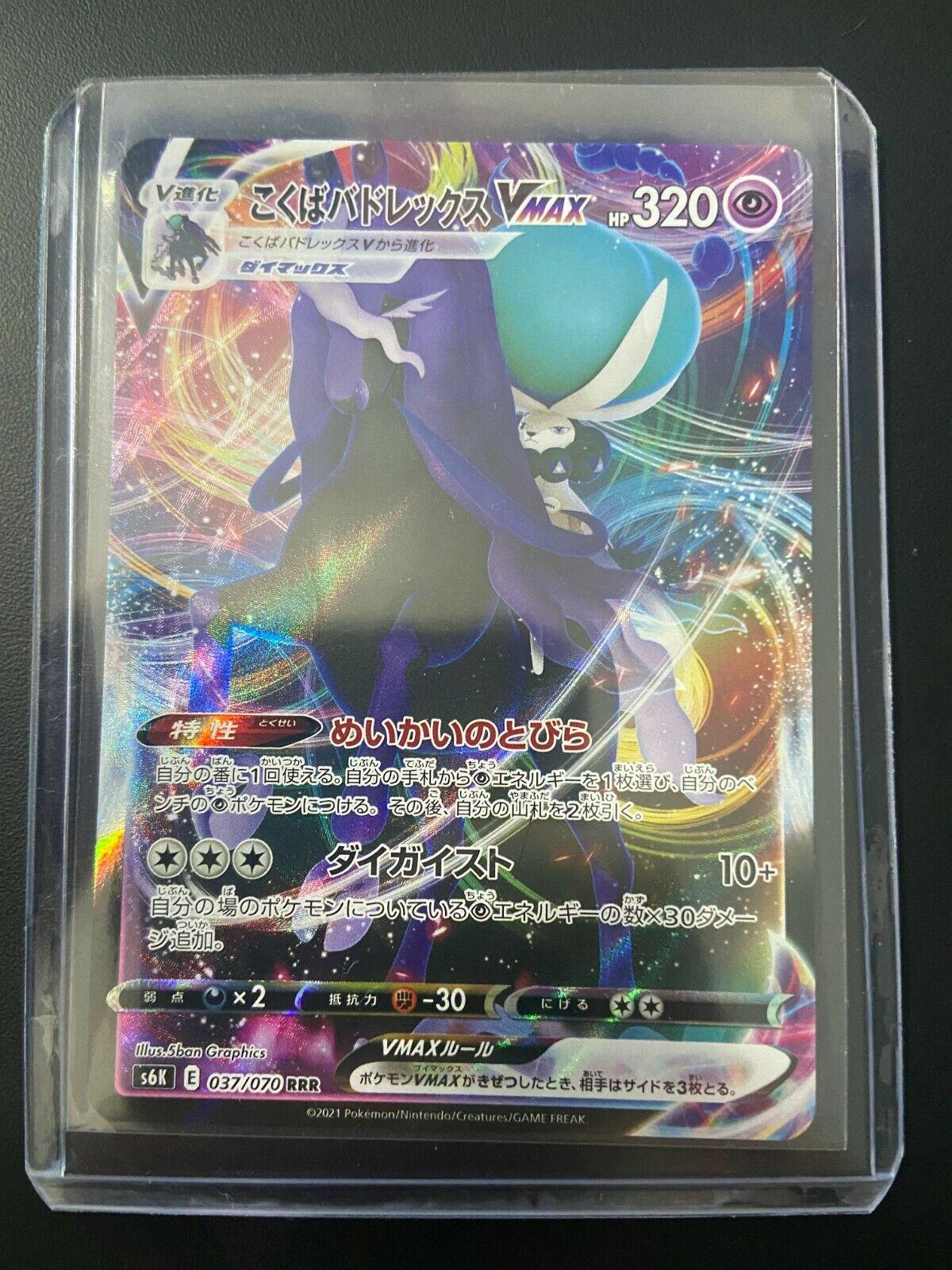Shadow Rider Calyrex VMAX 075/198 CHILLING REIGN Pokemon TCG