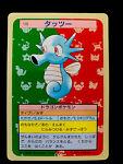 Horsea No.116 Beautiful Topsun Pokemon Card Rare Green 1995 Japanese (4785)