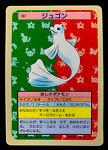 Dewgong Topsun Pokemon Card 087 Japanese Blue Back 1995 (1934)