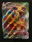 Flapple VMAX 019/163 - Battle Styles - Pokemon - Ultra Rare - NM