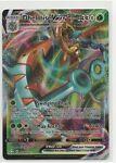 Dhelmise VMAX 010/072 ULTRA RARE Holo - Pokemon Shining Fates MINT/NM