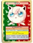 Jigglypuff Topsun Green Back 1995 Pokemon Card Japanese Nintendo From Japan